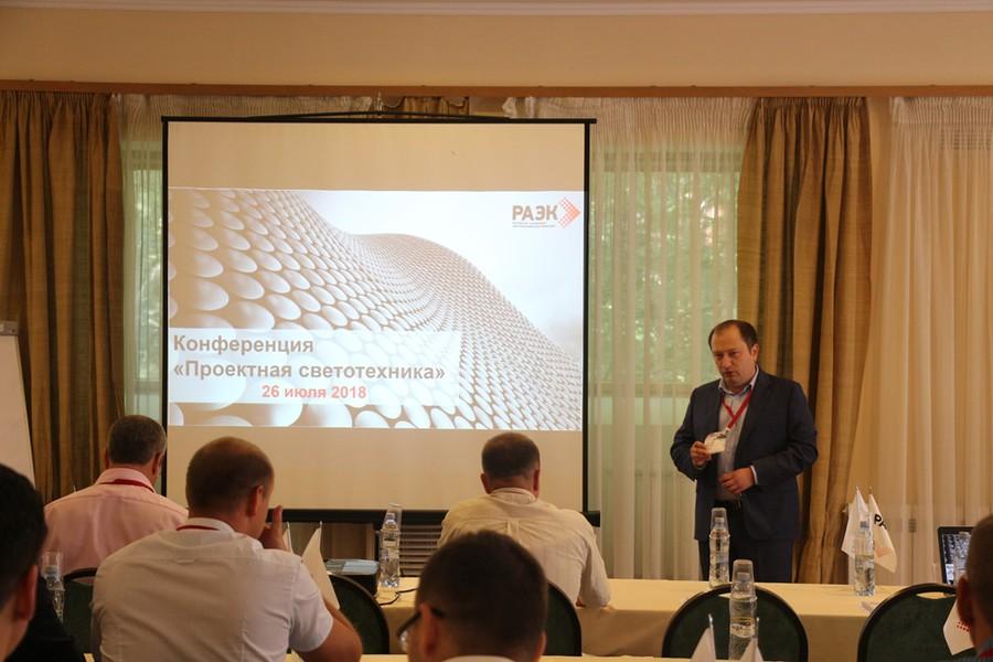 РАЭК провел конференцию проектной светотехники