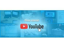 Компания «СТОИК» запустила свой канал на YouTube