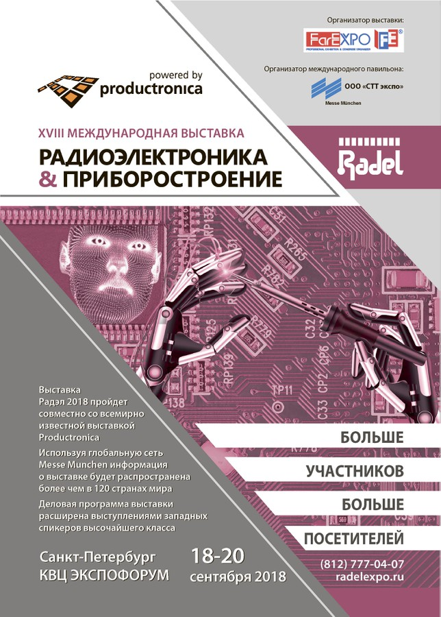 Radel 2018 powered by productronica! Соорганизатором выставки «Радиоэлектроника и приборостроение» в Петербурге впервые выступит Messe München GmbH