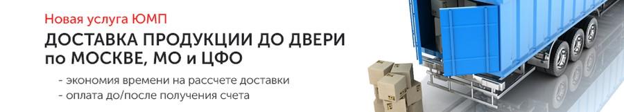 Компания «ЮНИТ МАРК ПРО» теперь доставляет продукцию до двери