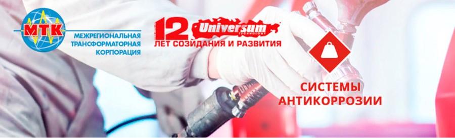 ООО «МТК» стала официальным представителем Группы компаний UNIVERSUM