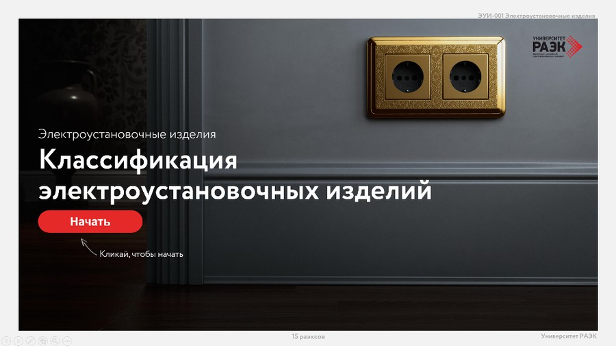 «Классификация электроустановочных изделий»
