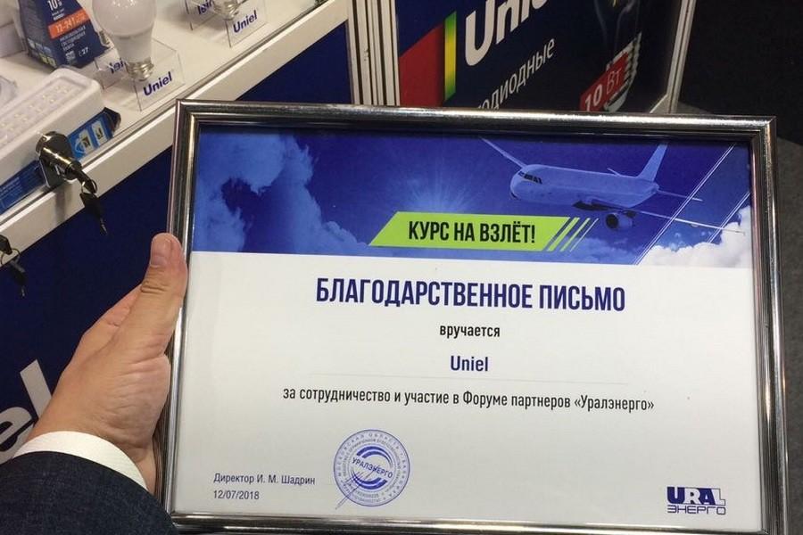 Форум партнеров «Уралэнерго»