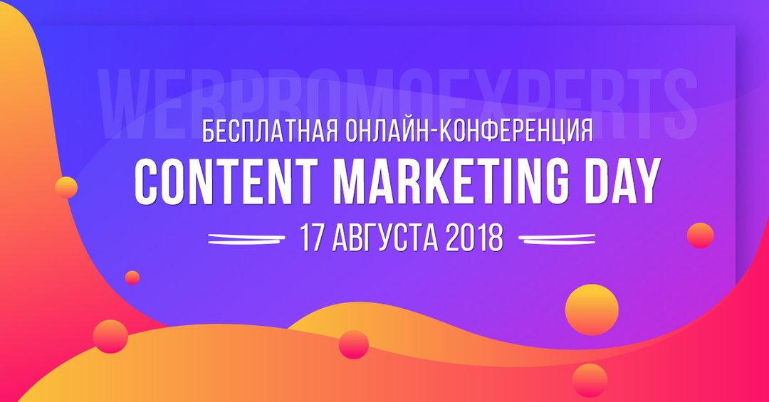 Контент-маркетинг — путь к сердцу вашего клиента — 17 августа Content Marketing Day