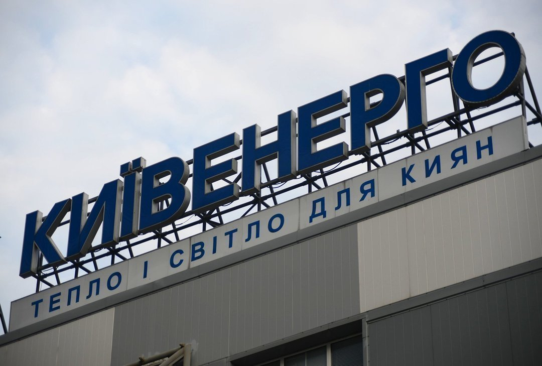 """Власти Киева выиграли суд по долгам """"Киевэнерго"""" перед """"Нафтогазом"""""""
