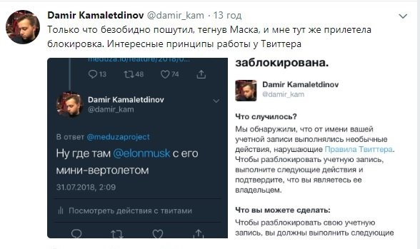 Twitter блокирует аккаунты за упоминания Илона Маска