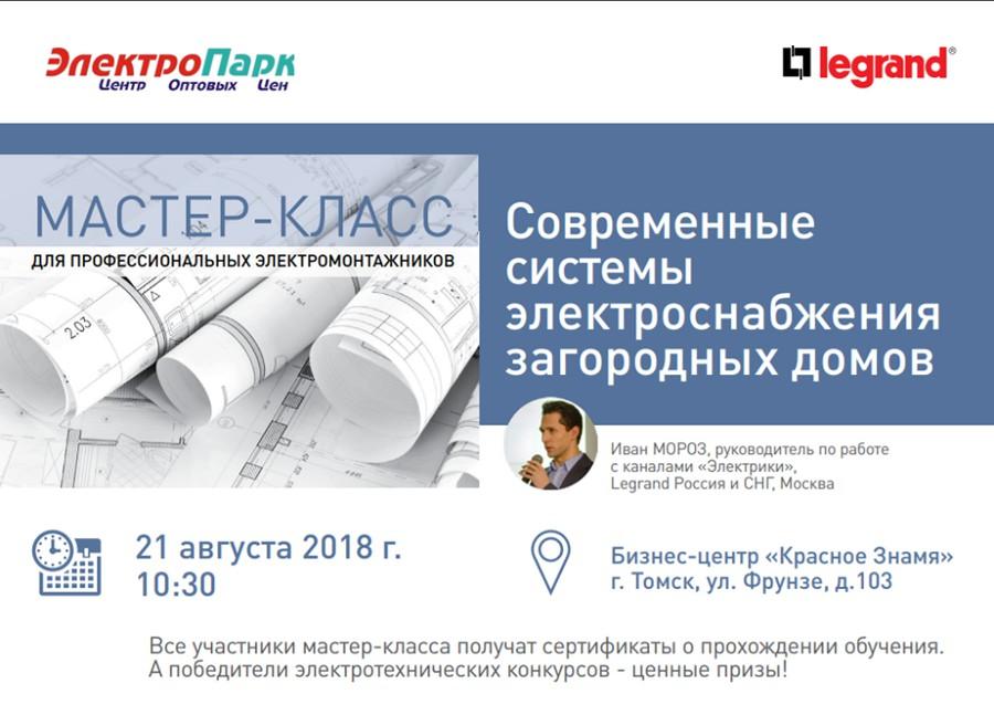 ООО «Легран» приглашает принять участие в мастер-классе для профессиональных электриков в г. Томск