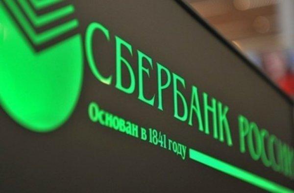 Сбербанк Бизнес Онлайн признан лучшим интернет-банком России по версии Global Finance