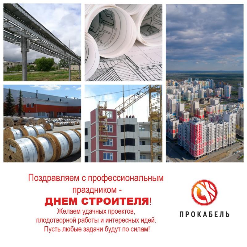 Компания «ПРОкабель» поздравляет с Днем строителя