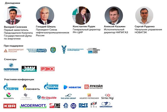 Через две недели открывается восьмая ежегодная конференция «Нефтегазопереработка-2018»