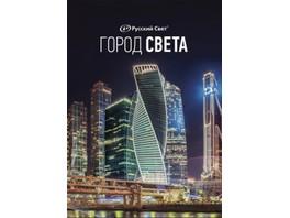 6 сентября состоится специализированная электротехническая выставка «Город света» в Кемерово