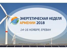 Правительство Армении анонсирует проекты нового строительства ВИЭ