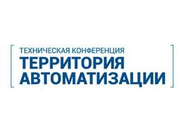 Лучшие мировые практики для АСУ ТП встрелялся в крупнейшем промышленном центре Сибири и Урала
