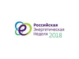 АО «РЭС» примет участие в Международном форуме «Российская энергетическая неделя»