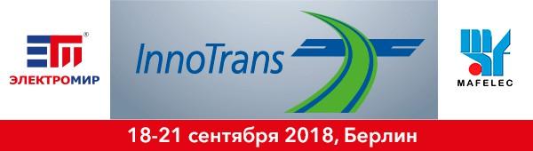 Компания «ЭлектроМир» — участник международной выставки InnoTrans 2018