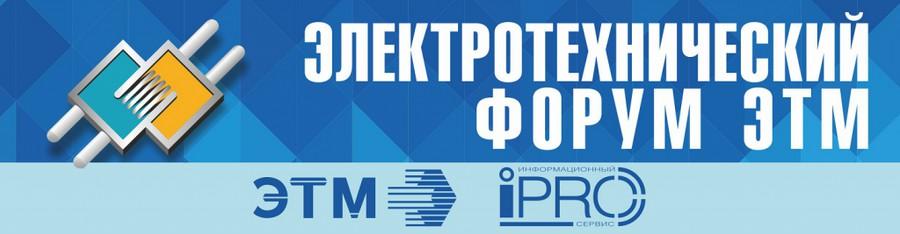 EKF представит широкий спектр высококачественных электротехнических изделий и ряд новейших разработок в Новосибирске