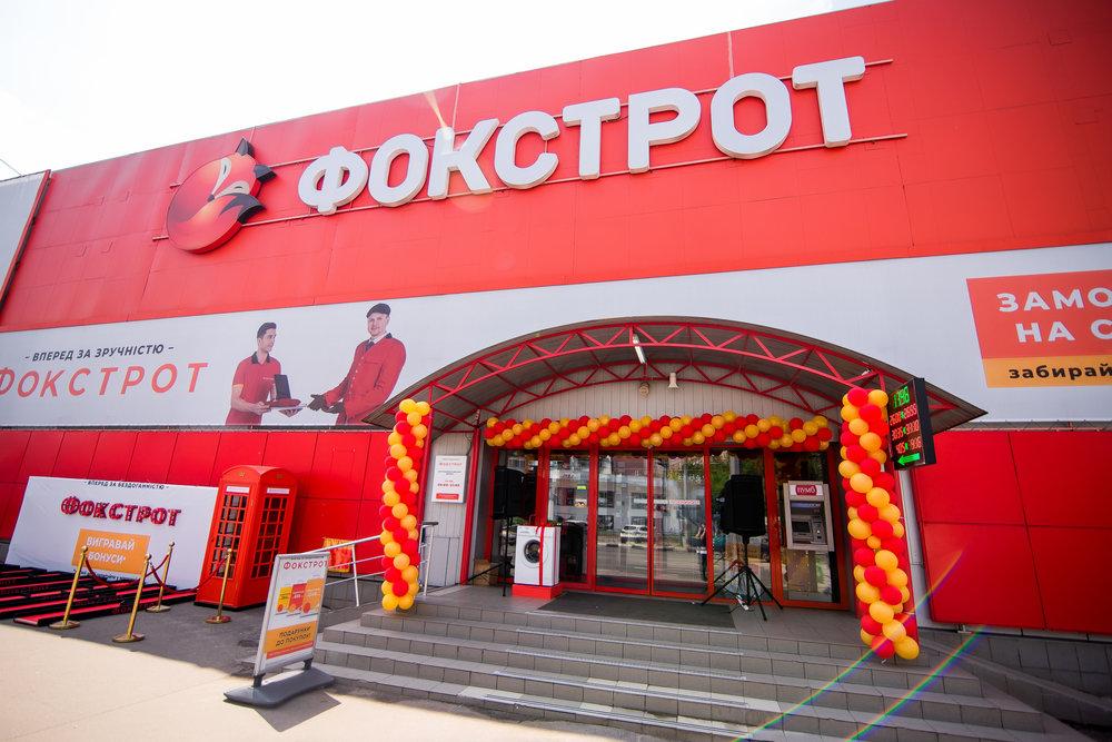 """Августовский счет — 161 """"Фокстрот"""""""
