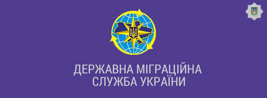 Кабмин назначил первого замглавы миграционной службы