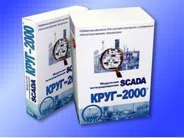 SCADA КРУГ-2000 обойдется инжиниринговым компаниям в 2 раза дешевле