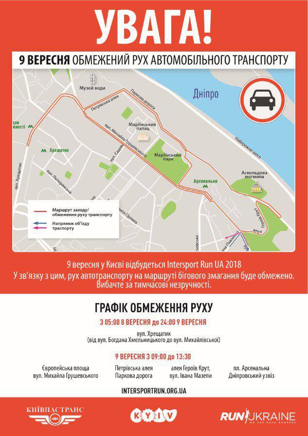 В центре Киева сегодня ограничат движение транспорта