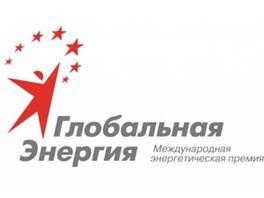Ассоциация «Глобальная энергия» приглашает на первую пресс-конференцию лауреатов премии «Глобальная энергия»