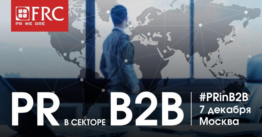 7 декабря в Москве пройдет III кейс-конференция «PR в секторе B2B»