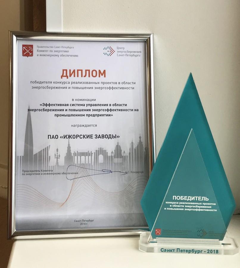 Ижорские заводы стали победителем конкурса реализованных проектов  в области энергосбережения в Санкт-Петербурге