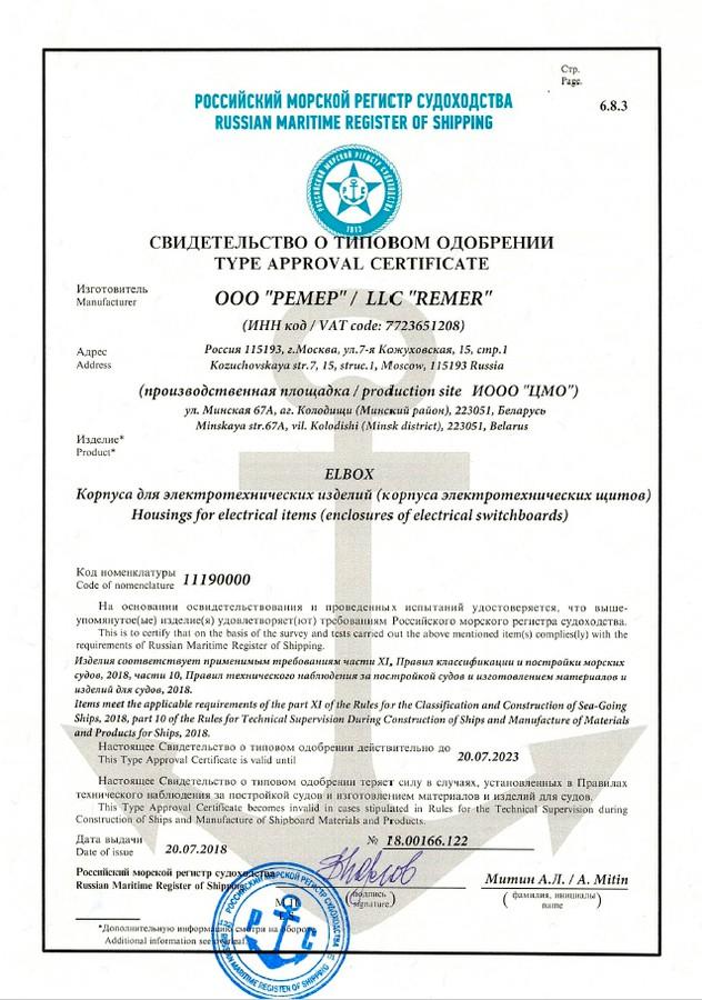 Электротехнические шкафы ELBOX получили одобрение Российского морского регистра судоходства