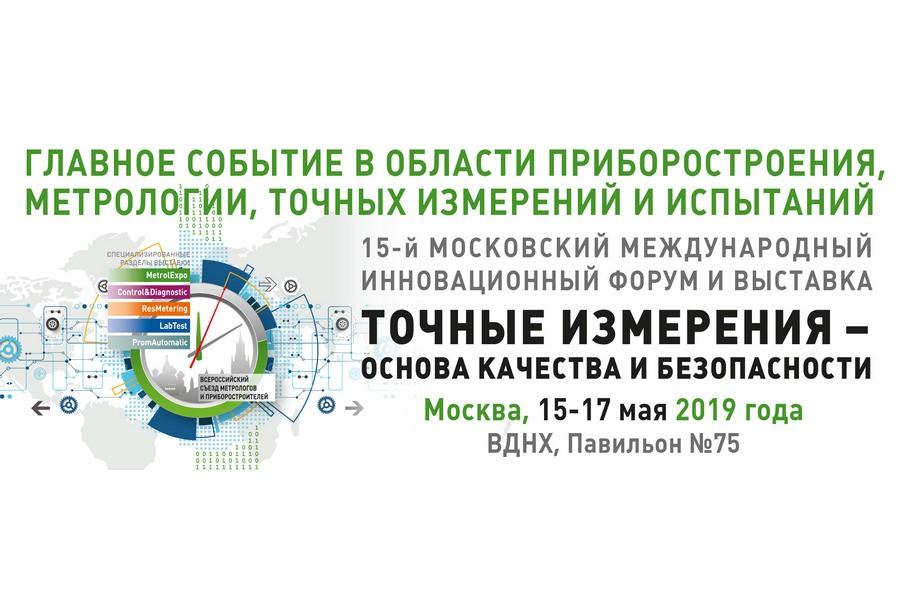 С 15 по 17 мая 2019 года пройдет 15-й Московский международный форум и выставка «Точные измерения — основа качества и безопасности»