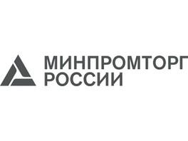 В рамках выставки «Энергетика Урала» Министерство промышленности и торговли РФ организует коллективный стенд