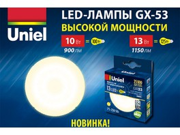 Uniel представляет новые светодиодные лампы GX-53 высокой мощности