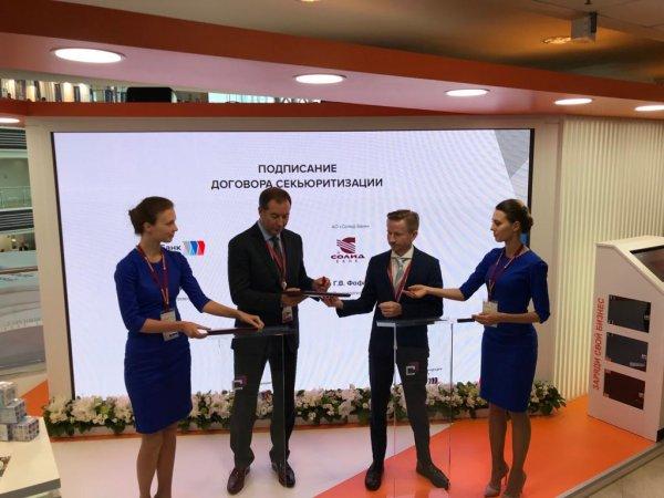 Пилотная сделка между Солид Банком и МСП Банком заключена на полях ВЭФ-2018