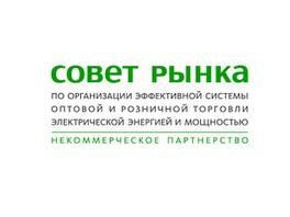 Поддержка ВИЭ в России после 2024 года должна осуществляться не только за счет оптового рынка