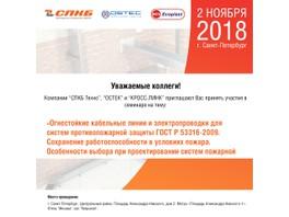 ЗАО «СПКБ Техно» приглашает на семинар по ОКЛ
