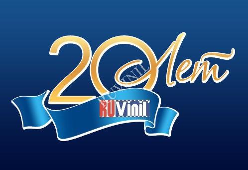Компания «Рувинил» отмечает 20-летие своей деятельности
