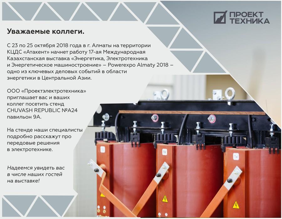 ООО «Проектэлектротехника» представит передовые решения в электротехнике на Powerexpo Almaty в Казахстане