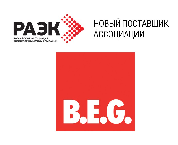 B.E.G. стал 28-м брендом в портфеле поставщиков Ассоциации РАЭК