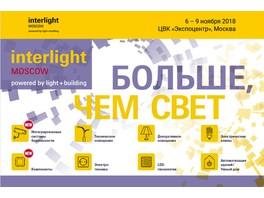 Курс на автоматизацию и безопасность — премьера Intersec forum в России!