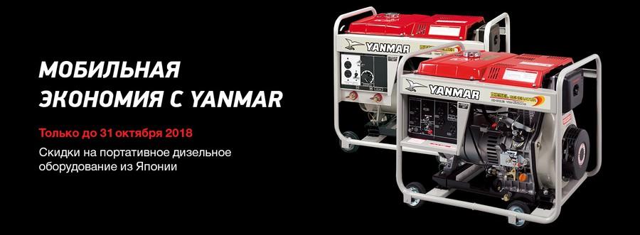 Акция на портативное дизельное оборудование Yanmar до 31 октября 2018