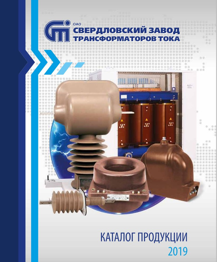 «Свердловский завод трансформаторов тока» опубликовал новый каталог продукции 2019