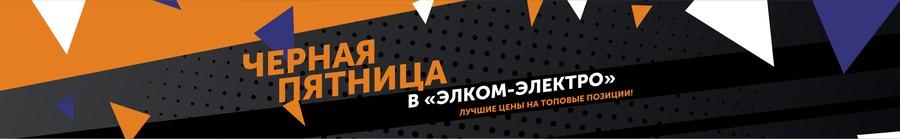 Компания «Элком-Электро» объявляет акцию «Неделя черных пятниц»