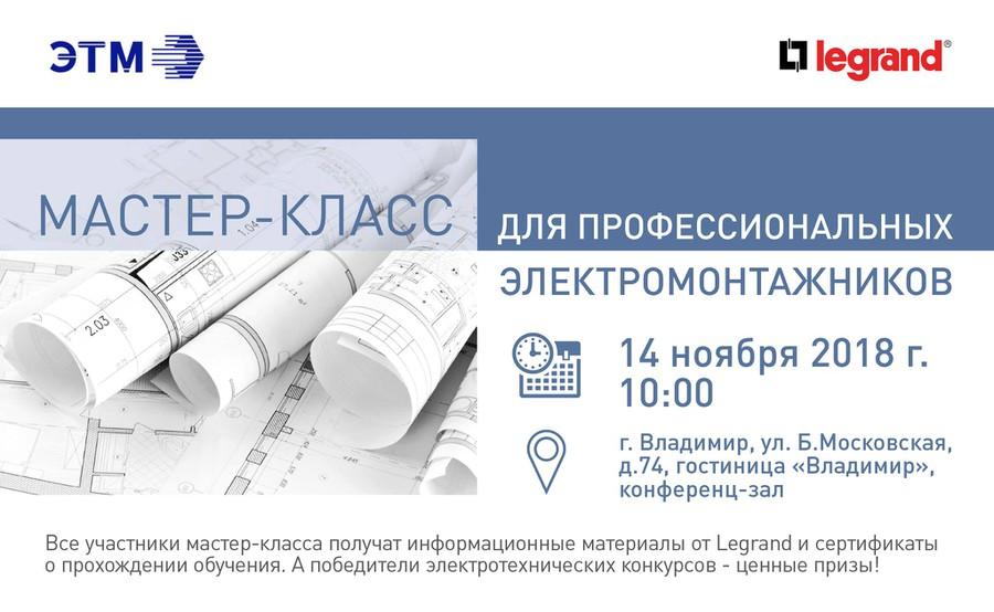 Компания Legrand проведет мастер-класс во Владимире