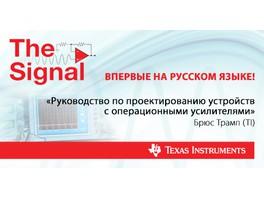 Появились новые главы руководства инженера-разработчика TI по проектированию устройств с операционными усилителями на русском языке