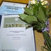 Светильник Луч-220-С в числе «100 лучших товаров России»