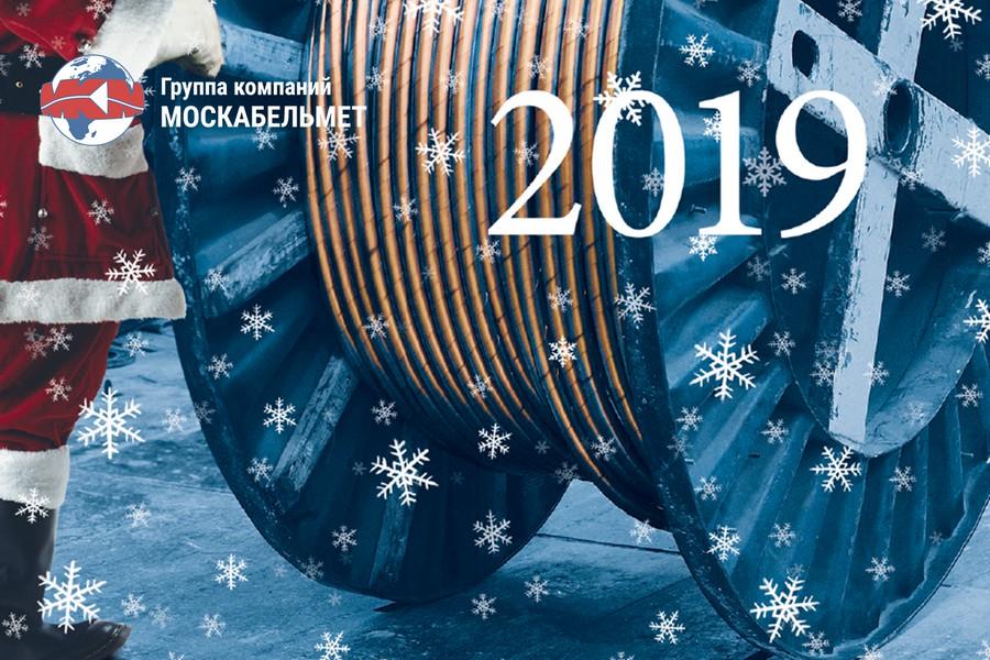 «Москабельмет» поздравляет с Новым годом!