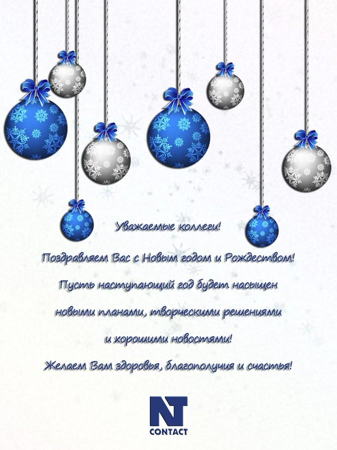 Компания «НТ контакт» поздравляет с Новым годом и Рождеством!