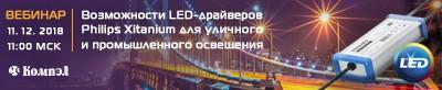 Компании «Компэл» и Signify проведут вебинар «Возможности LED-драйверов Philips Xitanium для уличного и промышленного освещения»