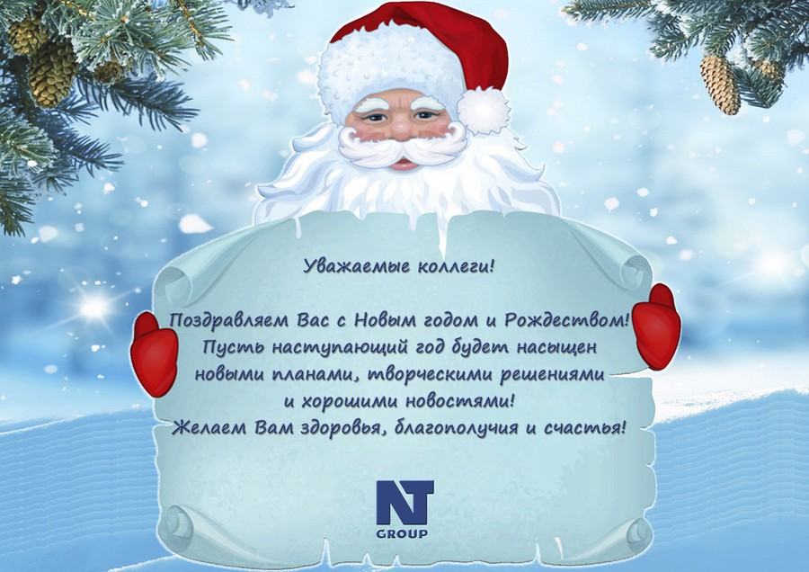 Компания «НеоТех» поздравляет с Новым годом и Рождеством!