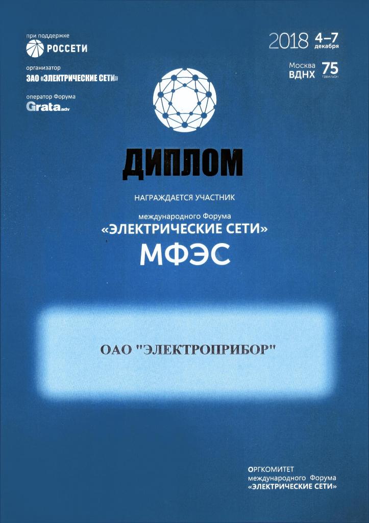 «Электроприбор» представил свою продукцию на Международном форуме «Электрические сети России»