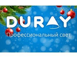 DURAY поздравляет с Новым годом и Рождеством!
